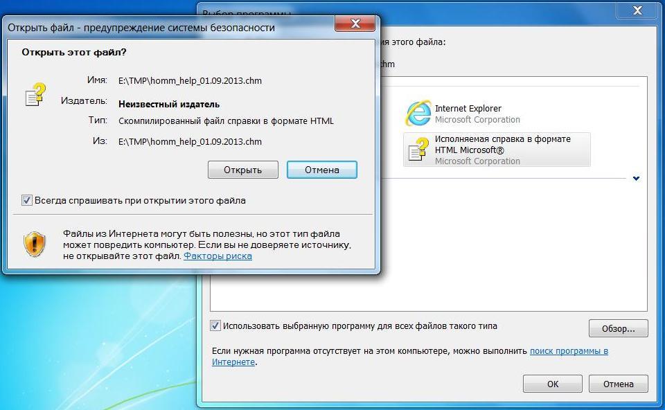 Исполняемая Справка В Формате Html Microsoft