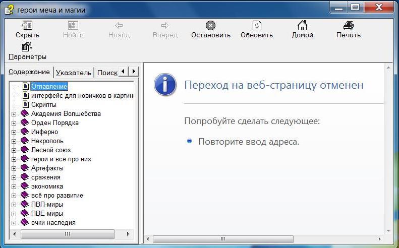 Исполняемая Справка В Формате Html Microsoft Скачать